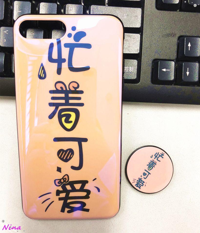 【忙着可爱】抖音同款气垫支架苹果手机壳