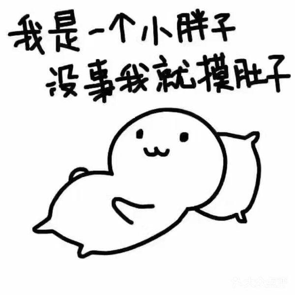 胖子简笔画图片
