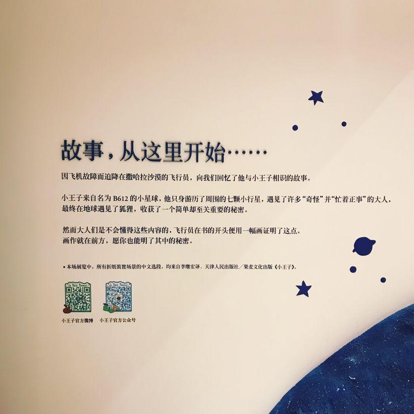 小王子75周年纪念展:所有大人最初都是小孩