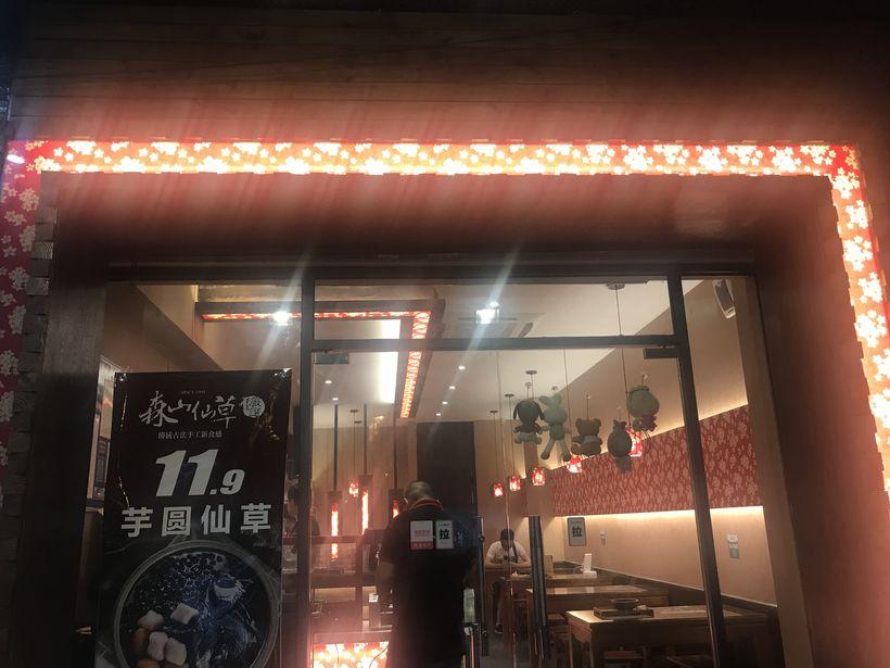 台湾森山仙草