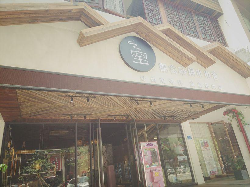 门头和logo,看上去挺有设计感,看来不是普通的串串店,里面装修风格也