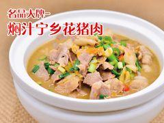 焖汁宁乡花猪肉