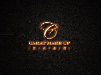 Carat Make up 克拉造型