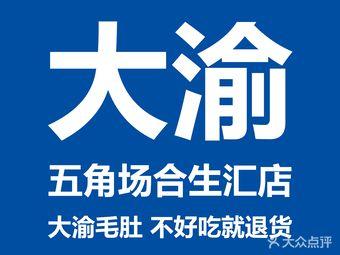 大渝火锅(合生汇店)