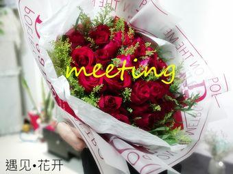 遇见•花开