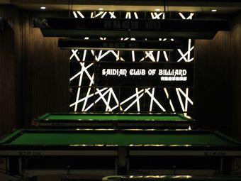 赛点台球俱乐部