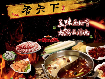 香天下火锅(列治文店)