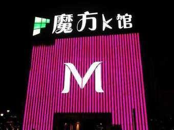 魔方KTV(方特一期店)