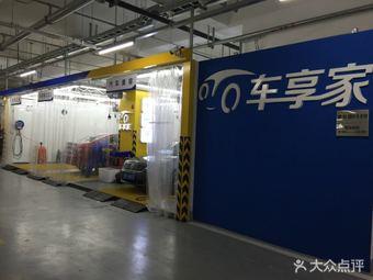 车享家汽车养护中心(上海虹桥万科店)