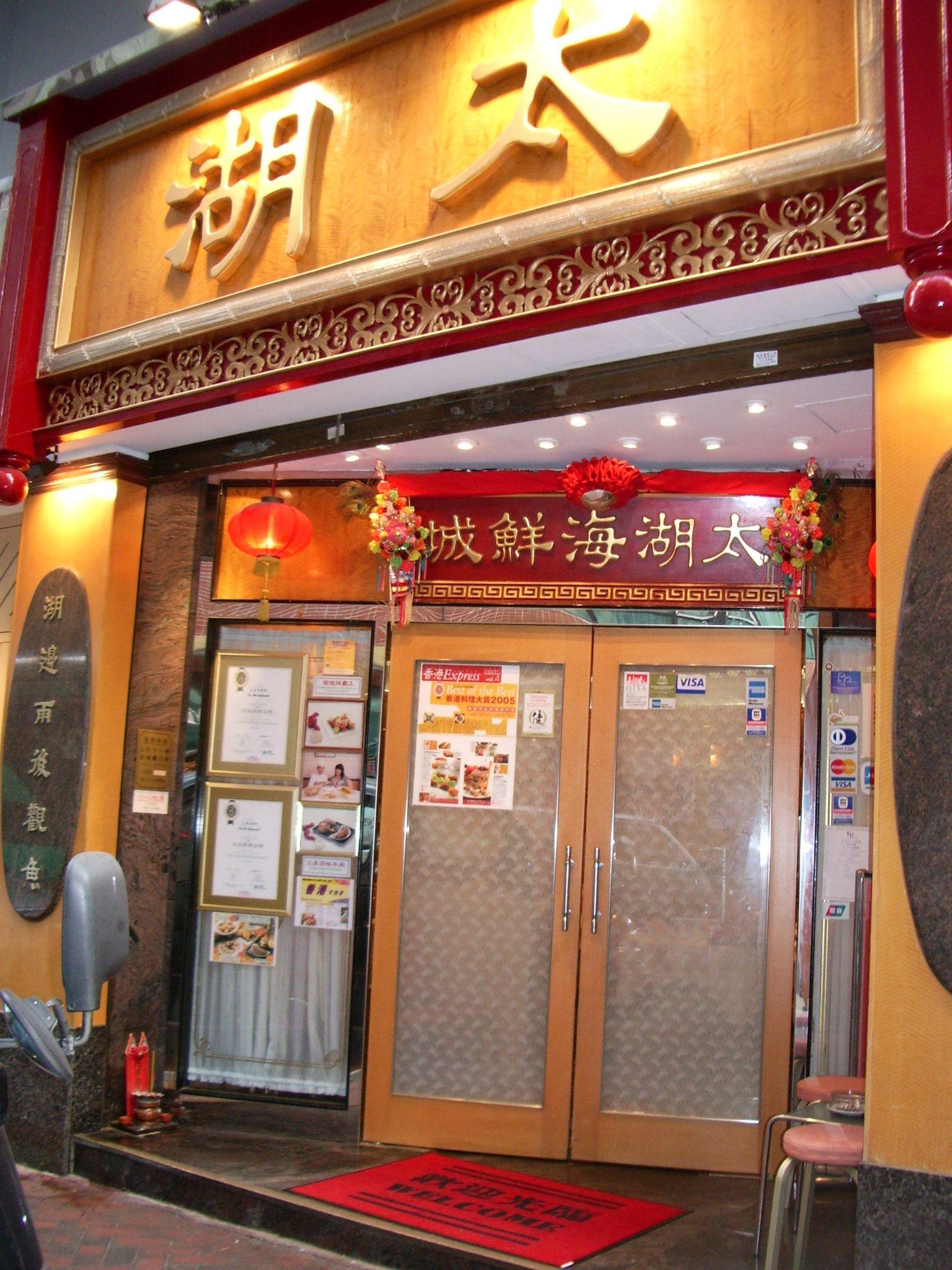 太湖海鲜城(尖沙咀店)