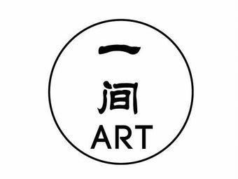 一间·art画室