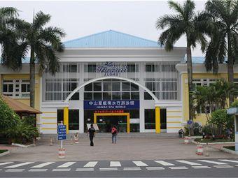 中山夏威夷水疗游泳馆