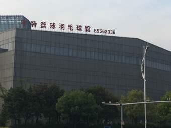 宇特博览中心羽毛球篮球馆