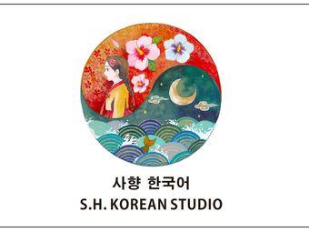 私享韩语工作室