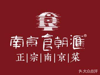南京食朝汇(德基广场店)