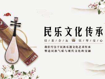 琴茶·民乐(汉阳人信汇店)