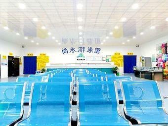 永康尚水恒温游泳馆