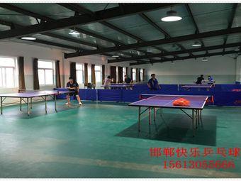 杰宇乒乓球培训中心
