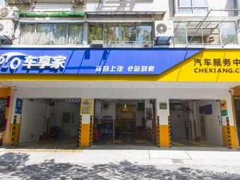 车享家汽车养护中心(上海保德路店)