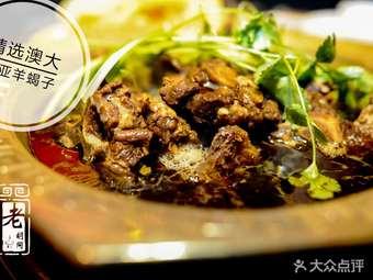 老胡同热气羊肉羊蝎子火锅(长寿路总店)
