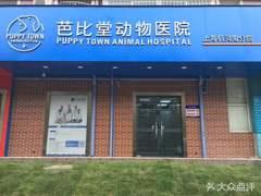 芭比堂动物医院的图片