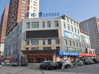 清水湾休闲商务会馆
