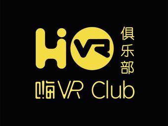 嗨VR俱樂部(泰達MSD店)