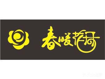 春暖花开海鲜烤肉火锅自助餐厅(嘉定宝龙店)