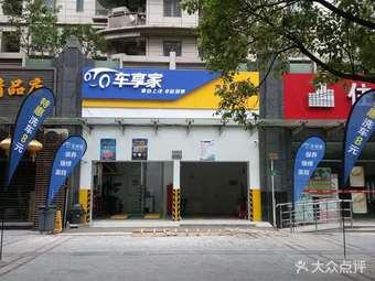 车享家汽车养护中心(上海东汉阳路店)