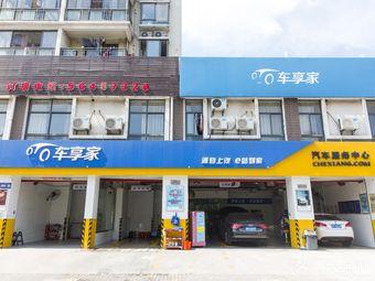 车享家汽车养护中心(上海通南路店)