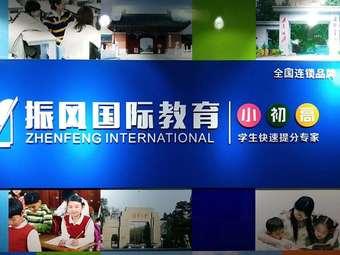 振风国际教育(东海校区)