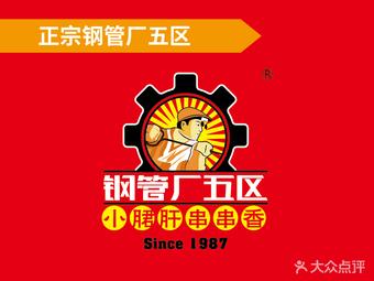 钢管厂五区小郡肝串串香(新华公园总店)