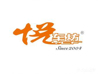 悦车坊(古北店)