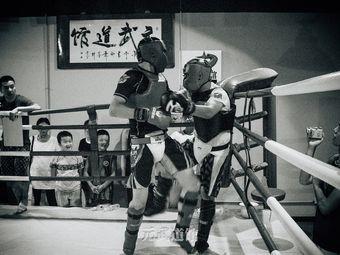 元武搏击俱乐部
