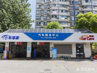 车享家汽车养护中心(上海振兴店)