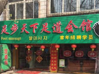 足步天下(新海阳东街店)