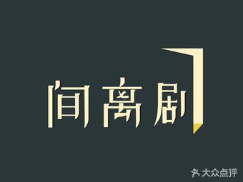 间离剧(古北剧院)