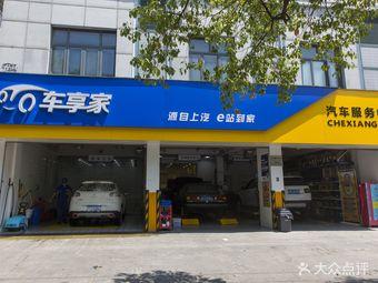 车享家汽车养护中心(上海场中店)