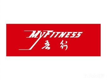 MyFitness吾行健身工作室(绿地金御广场店)