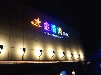 金港湾KTV