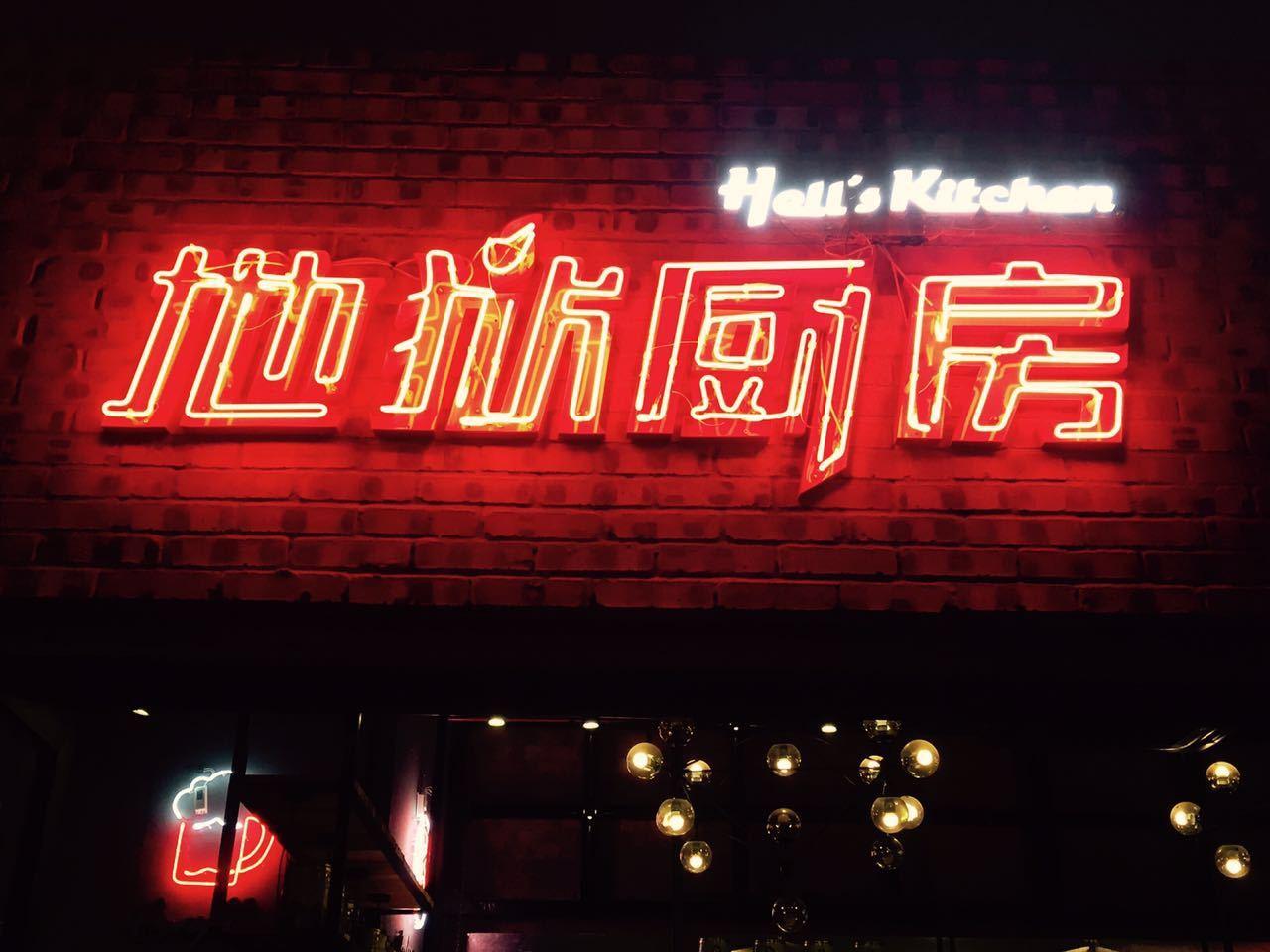 重庆地狱厨房加盟