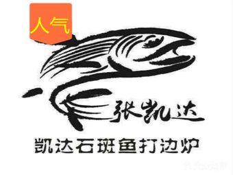 凯达石斑鱼打边炉(海外滩店)