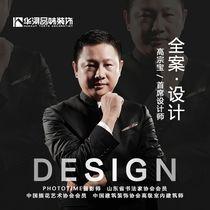 华浔装饰集团•21年定制设计施工