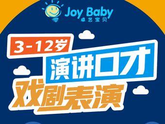 卓ub8优游平台宝贝演讲主持口才戏剧表演(静安校区)