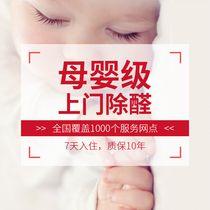 叶子环保空气甲醛治理(广州总部)