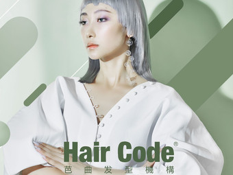 FIFTH x Hair Code芭曲发型(兴业太古汇店)