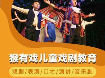 猴ub8优游平台戏戏剧教育表演口才演讲朗诵(环球港欧爱喜校区)