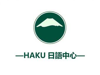 HAKU日语旗舰店