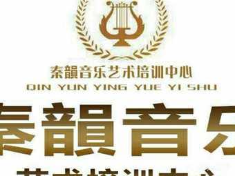 秦韵音乐艺术培训中心
