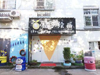 桔子绘画艺术中心